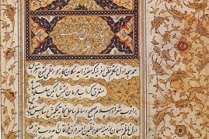 Şikayetname Fuzuli Nedir Açıklama Kısa Bilgi Özet Açıklama ve Türkçesi